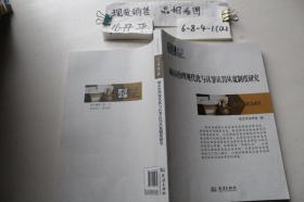 武汉法治丛书:城市治理现代化与认罪认罚从宽制度研究 2019 第3.4辑