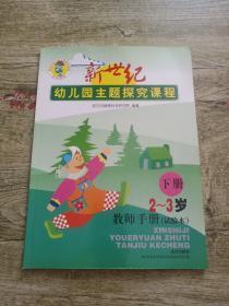 新世纪幼儿园主题探究课程:教师手册.5~6岁.下册