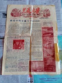 交通大学招生专刊1959