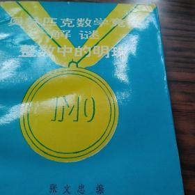 数学奥林匹克  整数中的明珠  绝版老书