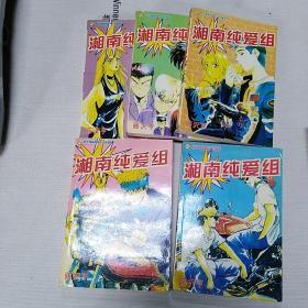 湘南恋爱组(1-5册,共5本合售)