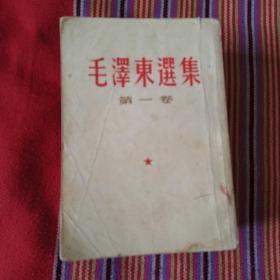 毛泽东选集第一二三四卷