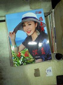中国演员 2020 1 ...