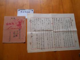 著名国际法学家、民国大律师、外交家:龚钺(1902~1997)毛笔信札1页,《驻日代表团的回忆》手稿一件(Z01)