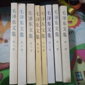 毛泽东文集全八卷!