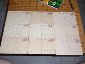 1975-3 中国人民邮政明信片 2分(售价叁分 未使用)(背面空白 ) 9枚合售!B9