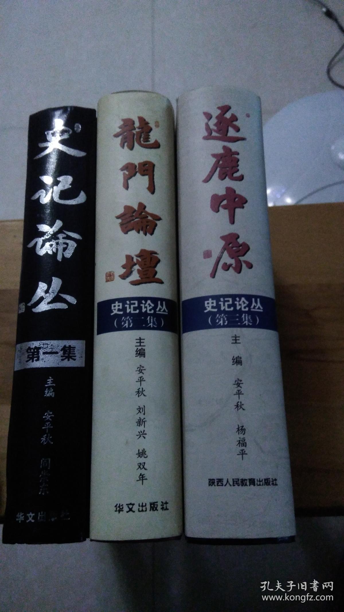 《史记论丛》第一集第二集第三集