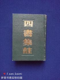 四书集注(精装 影印本)
