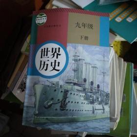 义务教育教科书——世界历史(九年级  下册)