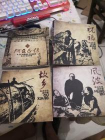 鲁迅小说连环画:祝福,故乡,风波,阿Q正传(上),4本合售