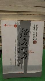 经方时方【六经辨证】应用案解 /鲍艳举 著 / 中国中医药出版社9787513204293