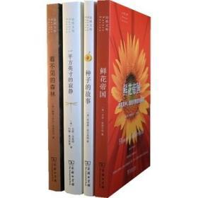 【正版】自然文库D一辑套装书籍(全4册)看不见的森林 鲜花帝国 一平方英寸的寂静 种子的故事 自然科学科普读物畅销书籍