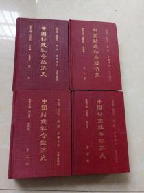 中国封建社会经济史【1-4卷全·精装·一版一印仅印1.5千册】