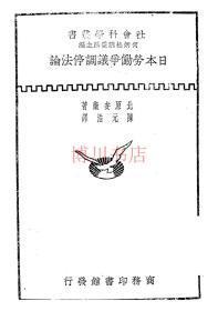 【复印件】日本劳动争议调停法论