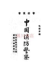 【复印件】中国消防警察