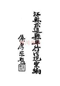 【复印件】江苏武进县单行法规汇编
