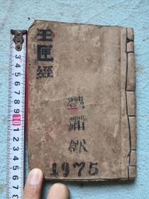 玉匣记通书一册  清刻本