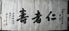 婺源—詹瀛生书法仁者寿