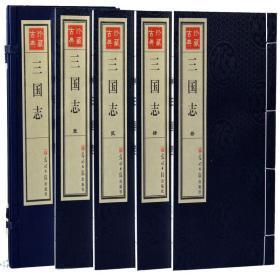 三国志宣纸线装1函4册简体竖排 光明日报出版社定价990元全新正版