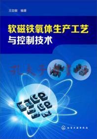 【正版】软磁铁氧体生产工艺与控制技术