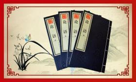 论语  1函4册  宣纸线装原文译文/ 魏 何晏集解/ 光明日报出版社