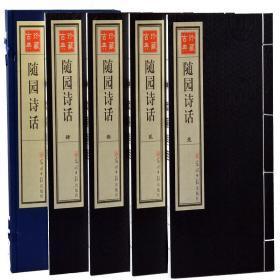 随园诗话竖版 16开一函4册手工宣纸线装光明日报出版社定价990元