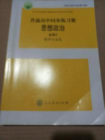 普通高中同步练习册--思想政治 必修4 哲学与文化【配人教版】 2020年版   人民教育出版社
