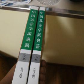 中国苏菲学派典籍 上下册 苏菲主义