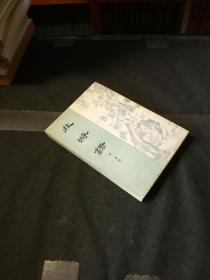 清代史料笔记丛刊:北游录,1981年1版2印,8000册,品好
