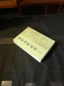 清代史料笔记丛刊:蕉轩随录 续录,巨厚,1995年1版1印,2000册,库存书,近全品