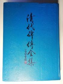 清代碑传全集(上下册)