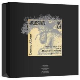 全新正版图书 城堡旁的老树 [意]马西米利亚诺·弗雷扎托 低音出品 北京联合出版有限公司 9787559632296 特价实体书店