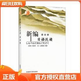 正版 新编日语泛读 3 普通高等教育十五国jia*级规划教材 日语教材 王秀文 外研社