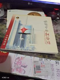 邮册:崛起中的红谷滩举报 年代: 2000年代 (2000-2009) 【 沂蒙红色文献个人收藏展品  】