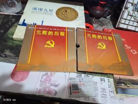 光辉的历程:纪念中国共产党成立八十周年纪念册(收录光盘1张49年发行的毛泽东像、50年发行的天安门邮票2张)【 沂蒙红色文献个人收藏展品  】