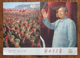 解放军画报1966年11期 (带增页)