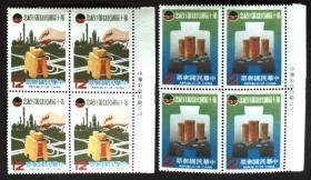 台湾邮政用品、邮票、理财存钱,纪178第十届国民储蓄日纪念,原胶,全品 ,厂铭方连