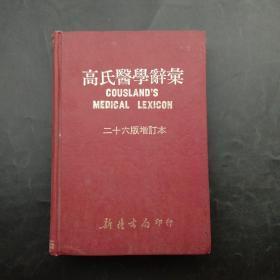 高氏医学辞汇(二十六版增订本)