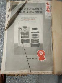 文汇报 1993 5月 1-14