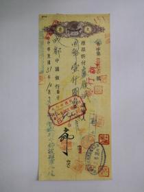 民国31年10月2日中国银行支票-牛佛渡办事处--盖《私立志成高级商业职业学校训导处》图章。卢履斌钤印。请见图片。