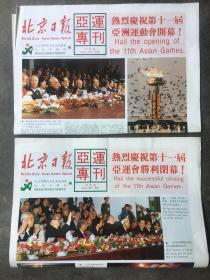 1990年9月23、10月8日北京亚运会开幕、闭幕。二天二份全,铜版印刷精美