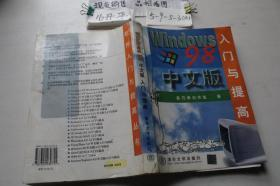 Windows 98 中文版入门与提高