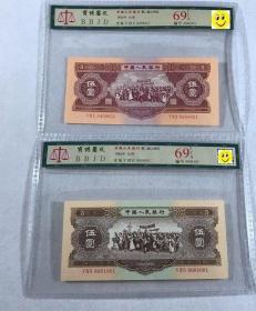全新第二套人民币 1956年1953 年5元 红五 元黑 五元评级币,