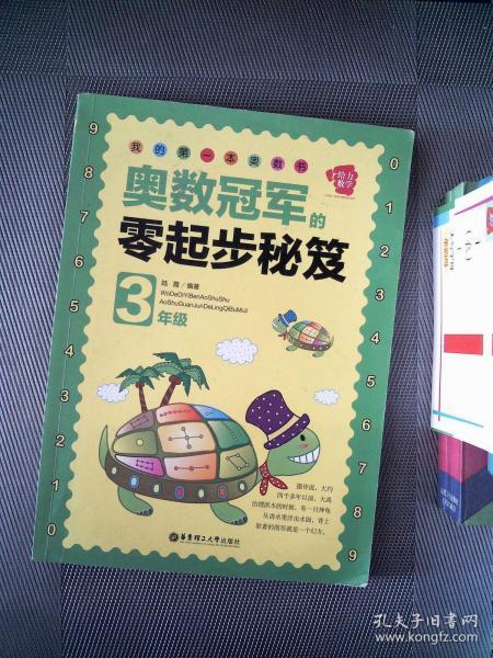 我的第一本奥数书:奥数冠军的零起步秘笈(3年级)