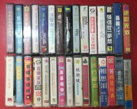 磁带:孙楠 张信哲 任贤齐 阿杜 顺子 萧亚轩 许茹芸 刘德华等共计30盘