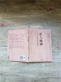 匠人精神 中信出版社【精装】【内有笔迹】
