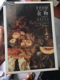 食物:味道的历史