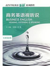 商务英语视听说 李毅 外语教学与研究出版社 97875600866
