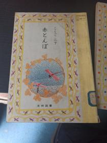 日本原版小学生课本(二下)