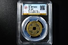 (WS0011)28+ 公博评级 清-康熙通宝 一枚 美85 满汉河 下水河版 1662年 28.1*1.0mm,4.9g